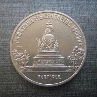 """СССР 5 рублей 1988 Памятник """"Тысячелетие России"""" Новгород"""
