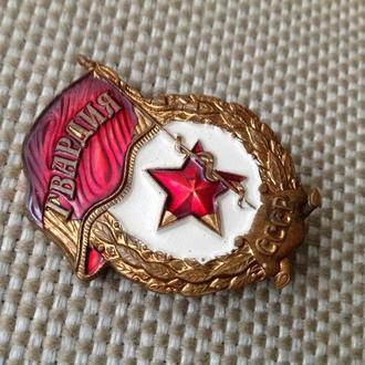 Знак. Гвардия. СССР