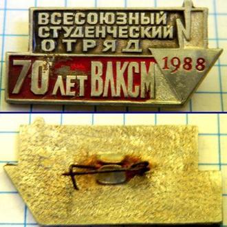 Знак ВЛКСМ ВСО 1988