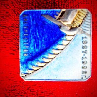 Знак «Днепрострой 1927-1932 г.»