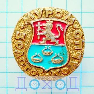 Значок Муром Золотое кольцо герб круглый №2