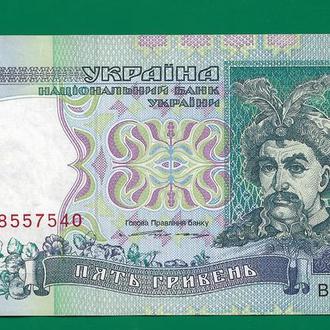 5 гривен 1994 Ющенко ВГ