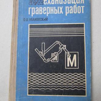 Механизация граверных работ - О. Улановский