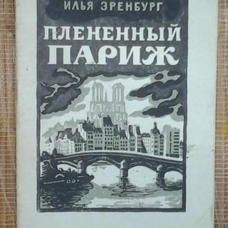 Илья Эренбург. Пленённый Париж. - М.: ОГИЗ Гос. Из-во худ-й лит-ры, 1941.