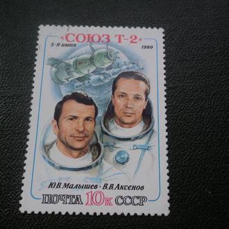 СССР 1980г. Союз-Т-2. Космос. Космонвты.