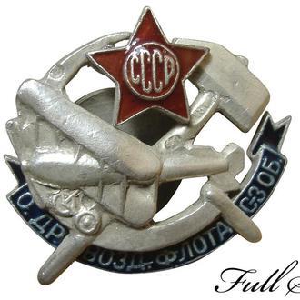 """Знак """"ОДВФ Северо-западной области"""" (СССР) (1923-1925) (серебро) (КОПИЯ)"""