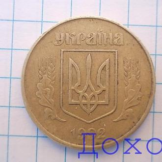 Монета Украина Україна 50 копеек копійок 1992 гурт мелкие насечки №6