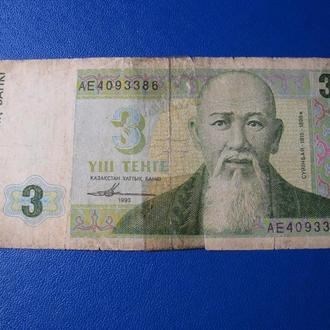 3 Тенге Казахстан 1993