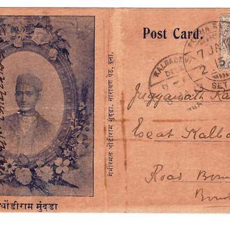 Индия  1913 г - ПК - 2а скана