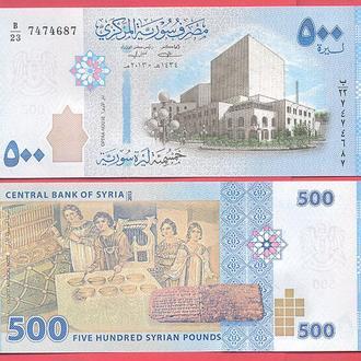 Боны Азия Сирия 500 фунтов 2013 г.
