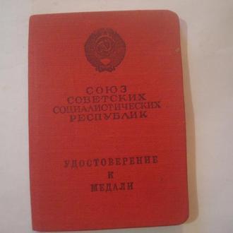Удостоверение к медали Трудовая Доблесть 1952