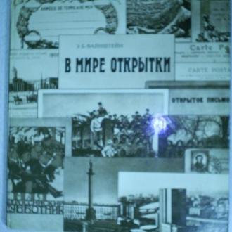 Э. Б. Файнштейн В мире открытки. (История почтовых открыток.)