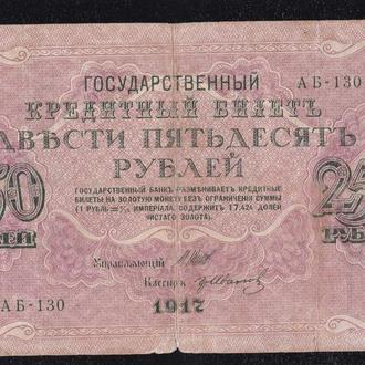 250руб. 1917г. АБ-130. Шипов - гр Иванов.