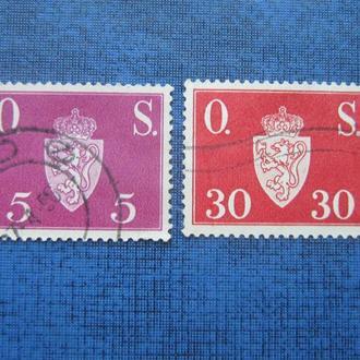 2 марки Норвегия 1951 стандарт служебные Off. Sak гаш