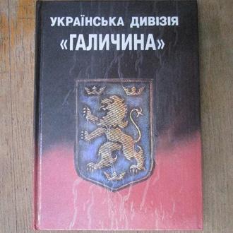 Українська дивізія Галичина.