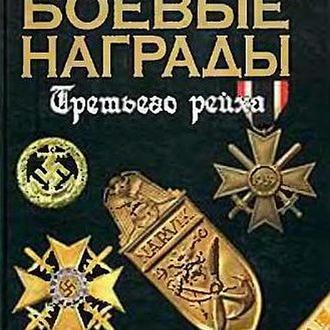Боевые награды 3-го Рейха - Курылев - на CD