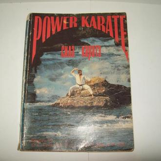 Книга Сила каратэ Power karate Д.Ч.Кук