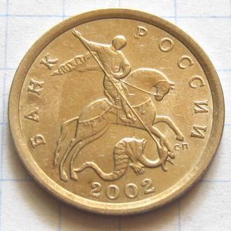 Россия_ 5 копеек 2002 года СПМД