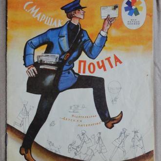 С. Маршак - Почта. Стихи. Рисунки Ф. Лемкуля. СССР, Москва, 1980. Редкость