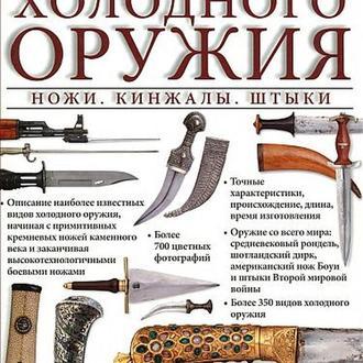 Энциклопедия холодного оружия - на CD