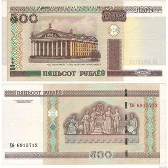 Беларусь  500 Рублей 2000 год UNC Пресс
