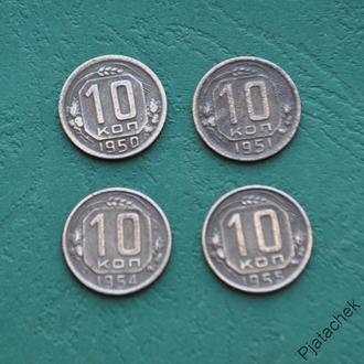 10 копеек 1954 г. СССР