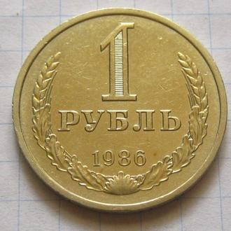 СССР_ 1 рубль 1986 года Годовик! оригинал