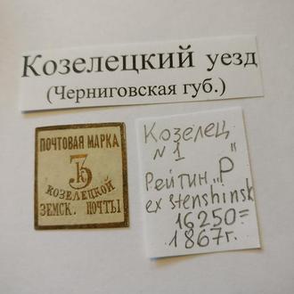 """Украина. Земство.1867 г. Козелец. № 1. Рейтинг """"Р"""""""