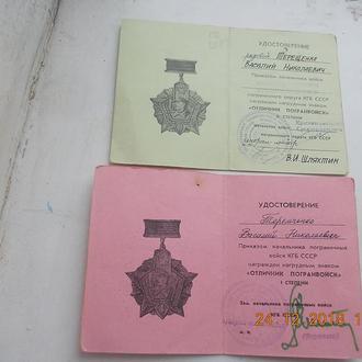 Отличник Погранвойск 1 и 2 степени документы на одного