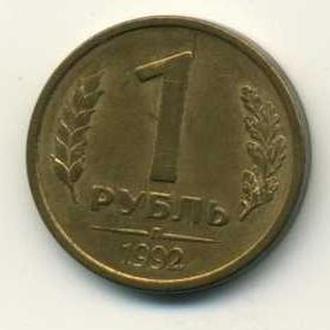монета 1 рубль 1992 Россия Л