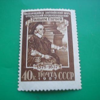СССР 1957 Гарвей   MNH