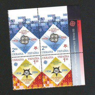 2006. 50 лет первым маркам Европа