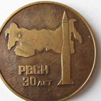 настольная 30 лет РВСН 1959-1989гг