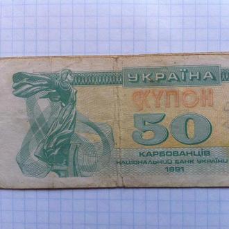 50 купонов 1991 г