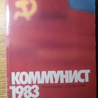 Коммунист 1983 СССР