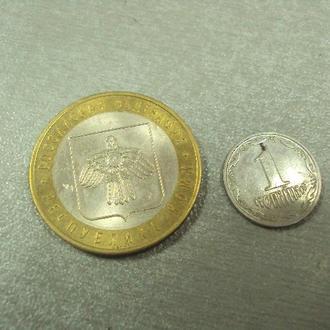 монета россия 10 рублей 2009 коми республика №14197