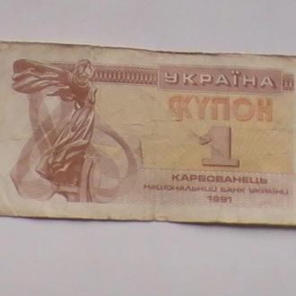 1 Купон 1991 г Украина 1 Карбованец 1991 г 1 Купон 1991 р Україна 1 Карбованць 1991 р