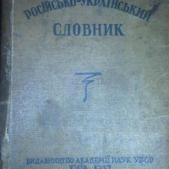 Русско-украинский словарь 1937 год издания