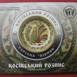 Україна 5грн.2017 Косівський розпис Буклет