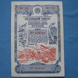 Облигация 25 рублей 1945 год