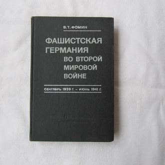 Фашистская Германия во второй мировой войне - В. Фомин