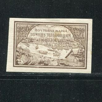 СССР 1921 * РСФСР ГОЛОДАЮЩИМ