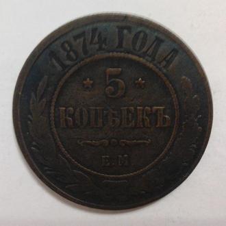 5 копеек 1874 ЕМ