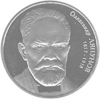 Олександр Ляпунов. 2 грн. НБУ 2007