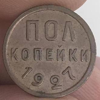 ПОЛ КОПЕЙКИ 1927 г. СССР ( МЕДЬ ). КАБИНЕТНАЯ ПАТИНА !!! СУПЕР СОХРАН !!!