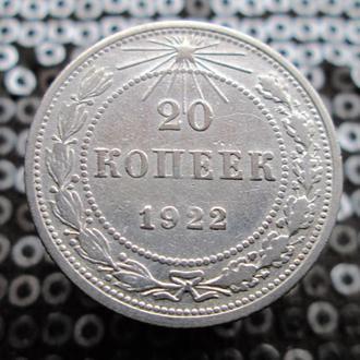 20 копеек 1922г. Серебро.Оригинал.