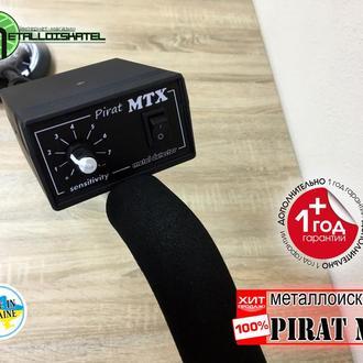 НОВИНКА 2019! Металлоискатель Пират MTX, глубина поиска до 2,4 метров