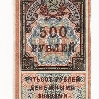 Гербовая марка 500 рублей 1922 РСФСР №8