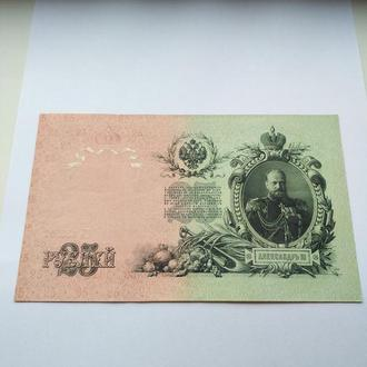25 рублей 1909 а-unc Шипов, оригинал!