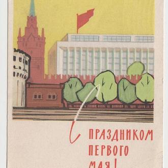 С праздником 1 Мая 1962 Лесегри